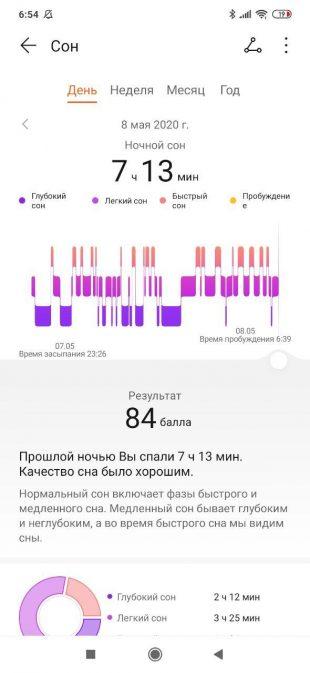 Huawei GT 2e: параметры сна в приложении