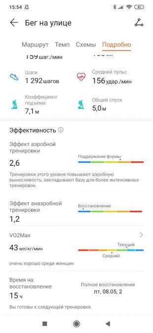 Huawei GT 2e: записи занятий в приложении