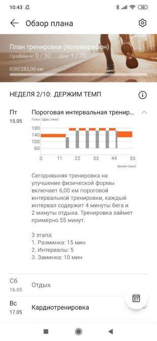 Huawei GT 2e: планы тренировок в приложении