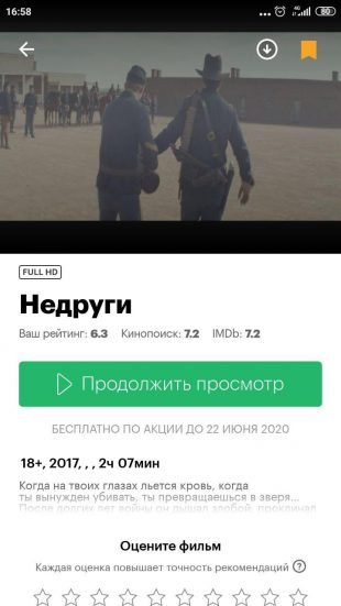 Фильмы на «МегаФон ТВ» на тарифе «Без переплат»