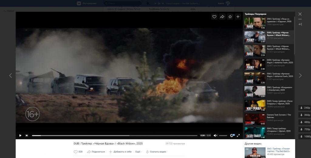 Как скачать видео с ВК на компьютер с помощью расширения браузера