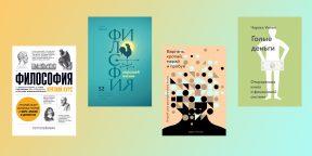 Издательство «МИФ» раздаёт ещё четыре электронные книги
