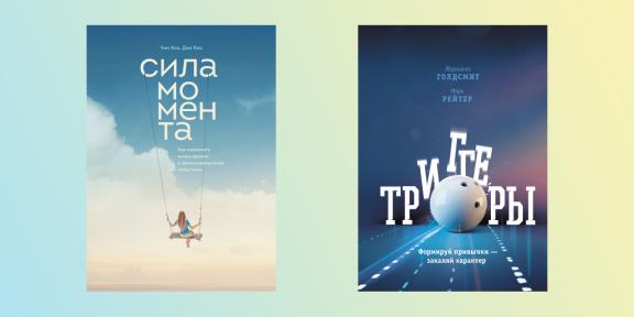 Издательство «МИФ» раздаёт книги «Силамомента» и «Триггеры»