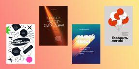 Издательство «МИФ» раздаёт 4 книги, которые развивают креативность и умение общаться с людьми