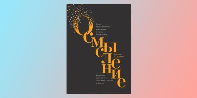 Издательство «МИФ» дарит «Осмысление», «Развитие силы воли» и ещё до 4 электронных книг
