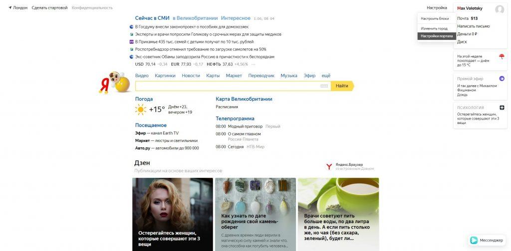 Как очистить историю поиска «Яндекса»: выберите «Настройки портала»