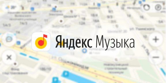«Яндекс.Музыка» стала доступна в «Навигаторе»
