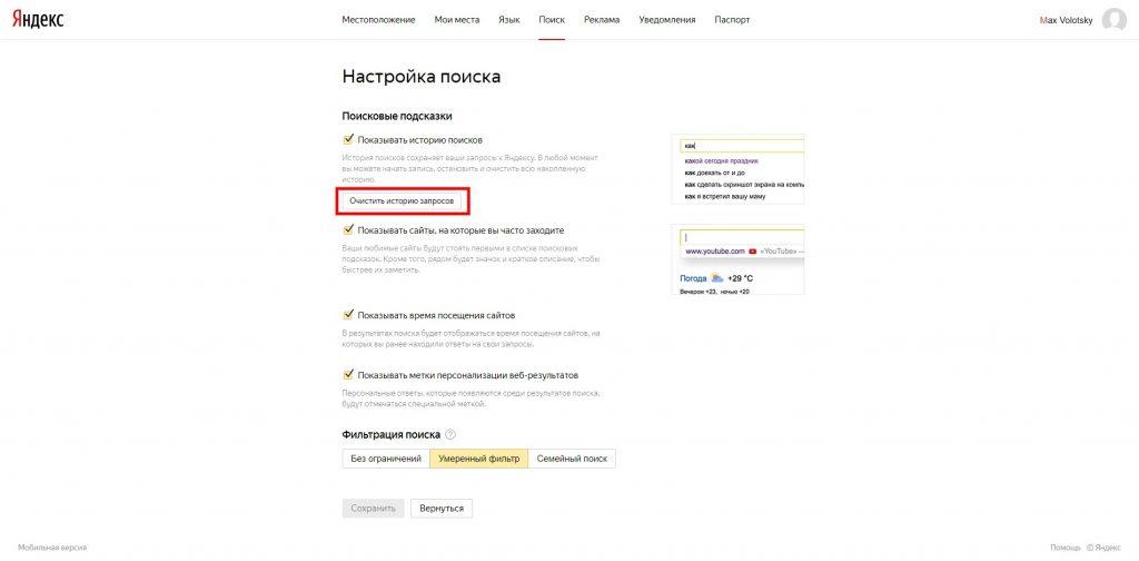 Как удалить историю поиска в «Яндексе»: нажмите «Очистить историю запросов»