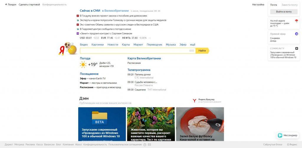 Как очистить историю поиска «Яндекса»: зайдите на страницу yandex.ru