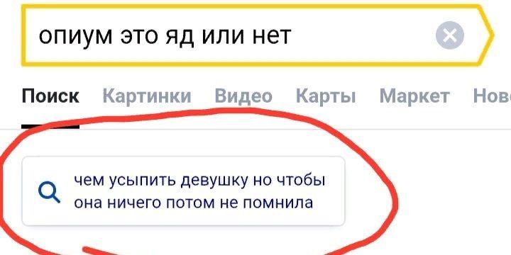 «Как усыпить девушку» — популярный запрос в «Яндексе»
