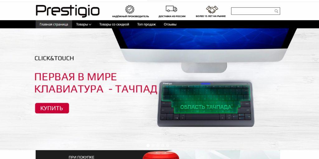 магазины компьютерной техники: Prestigio Official Store