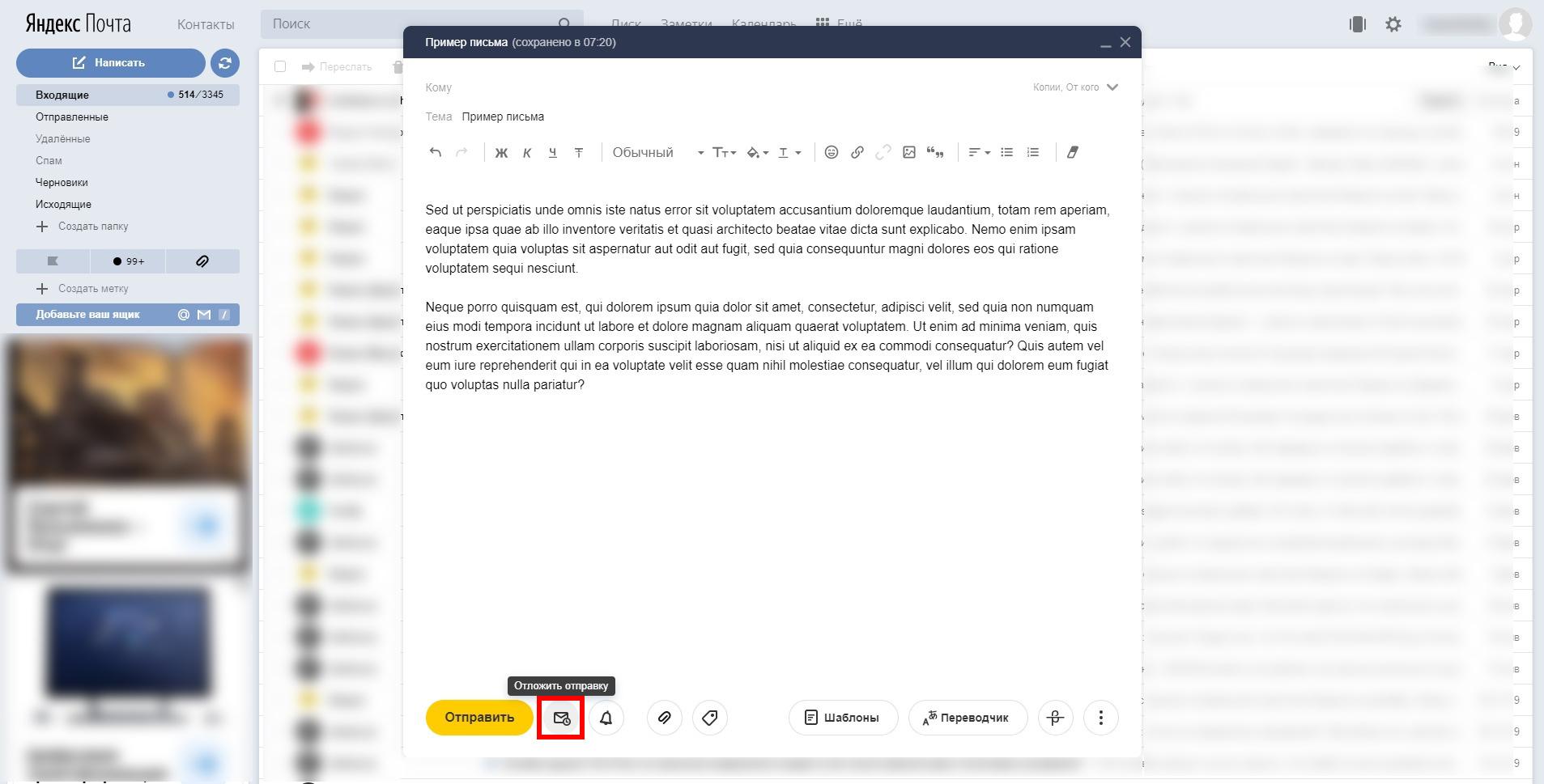 Иконка в виде конверта поможет запланировать письмо