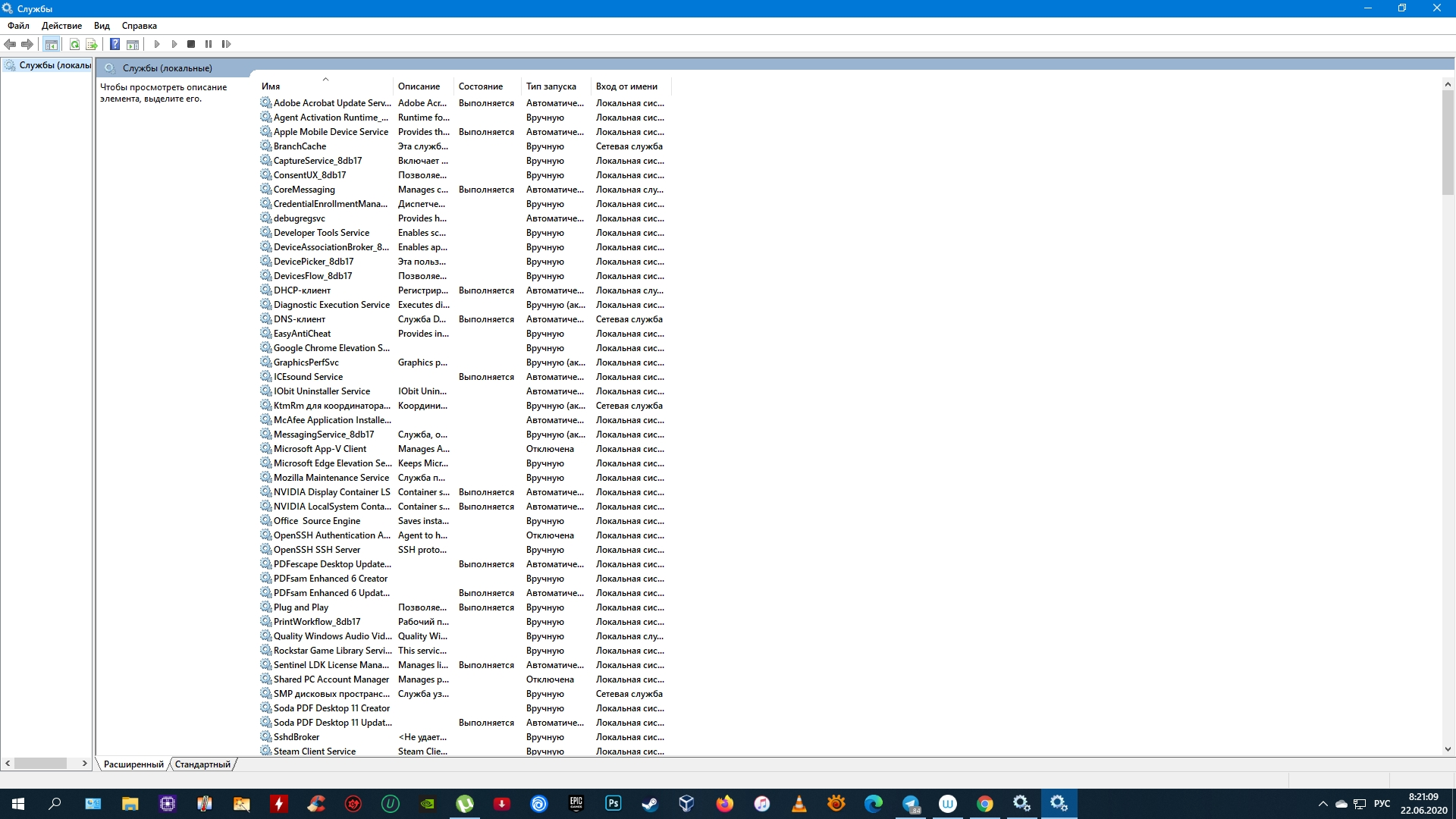 Как настроить службы Windows