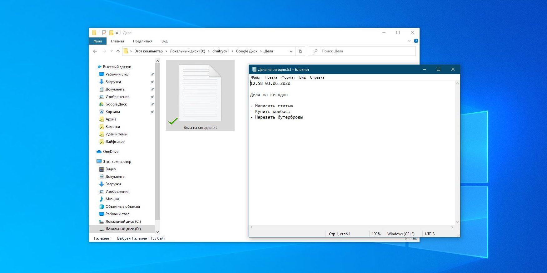 «Блокнот» Windows: легко синхронизировать заметки
