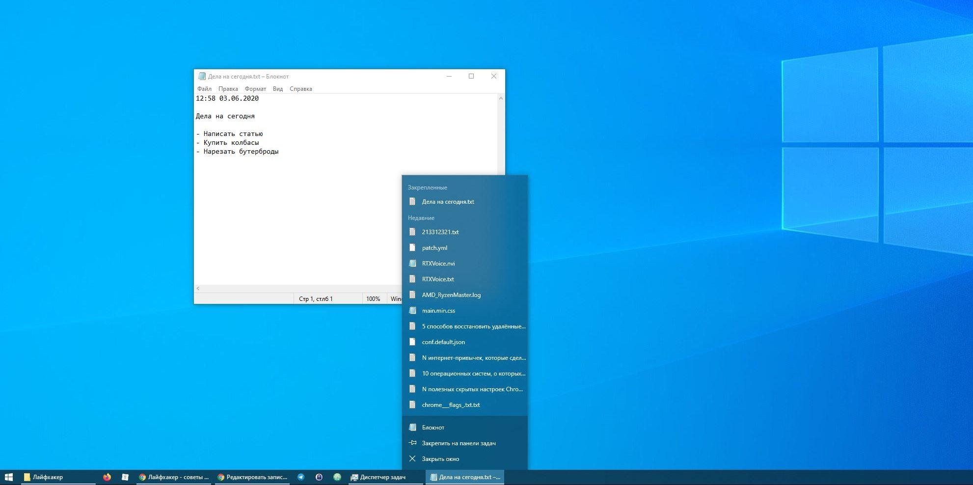 «Блокнот» Windows: нет ограничений в организации файлов