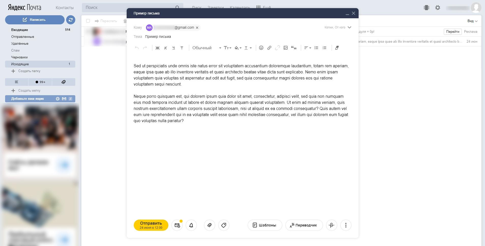 Как отменить отправку письма в «Яндекс.почте»: откройте запланированное письмо