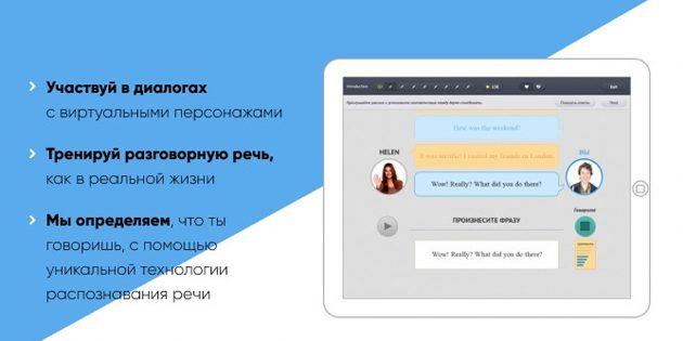 Онлайн‑обучение английскому языку