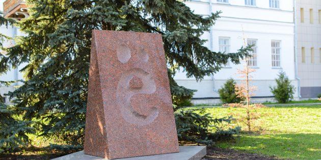 Что посмотреть в Ульяновске: памятник букве «ё»