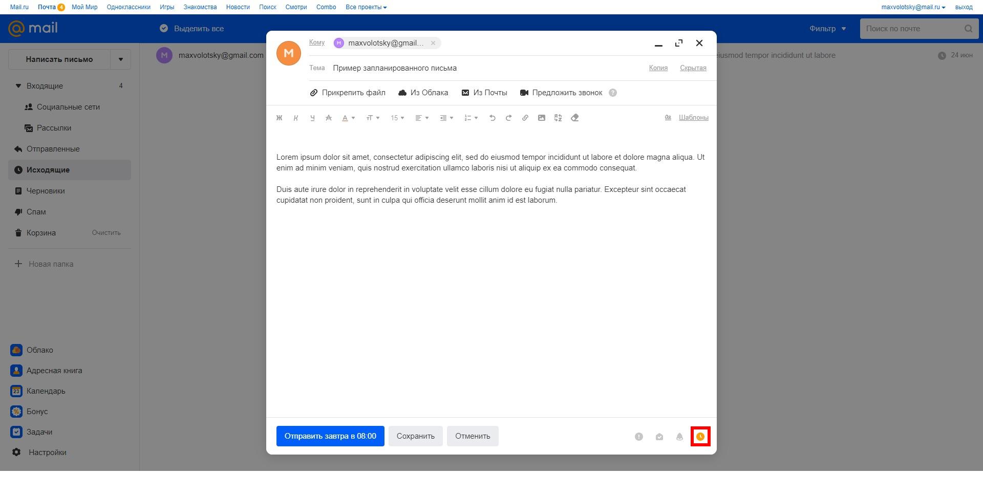 Как отменить отправку письма в mail