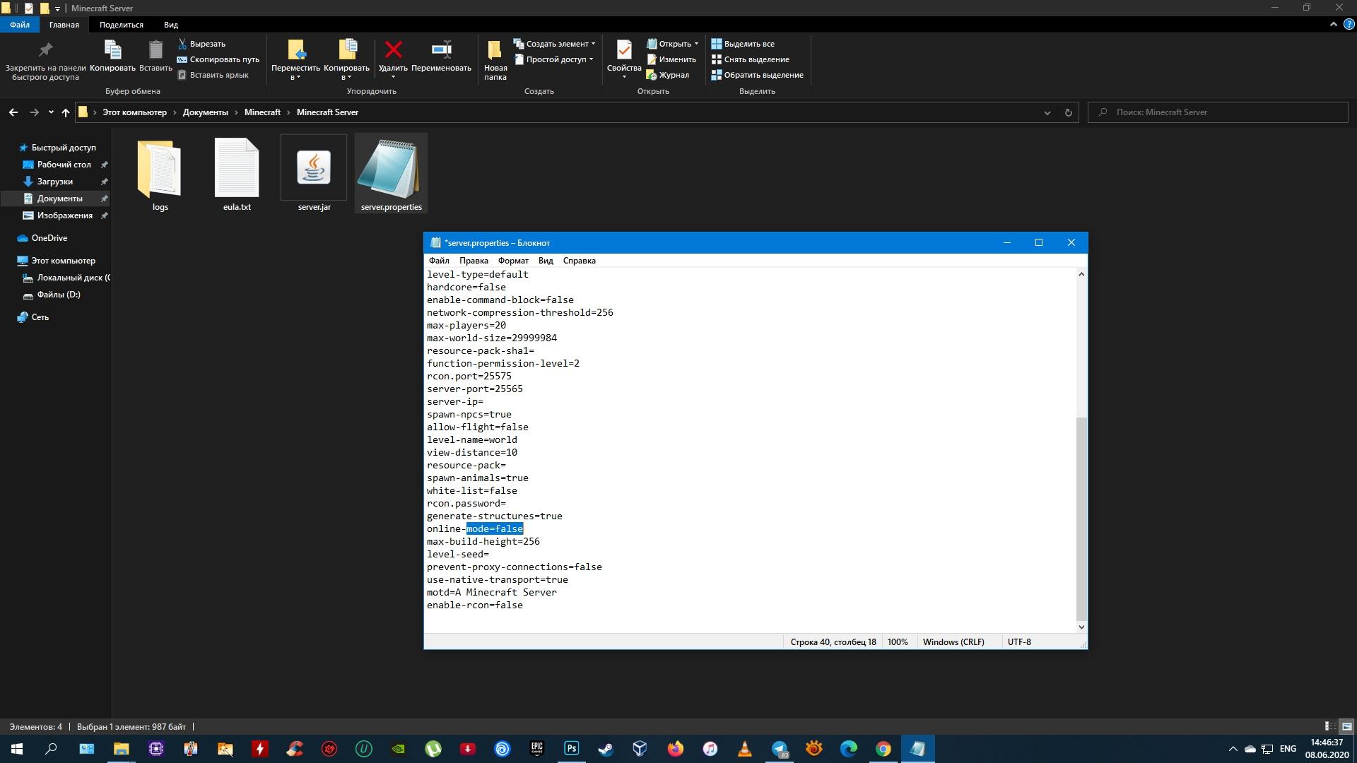 Отредактируйте файл с названием server.properties