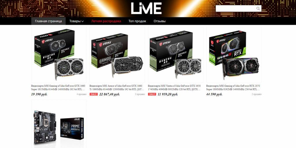 магазины компьютерной техники: LIME RU Store
