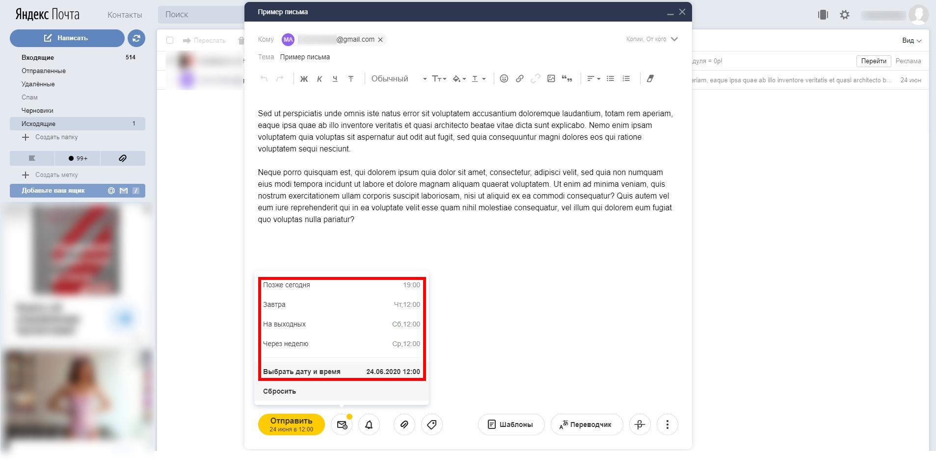Как отменить отправку письма в «Яндекс.почте»: выберите более удобное время