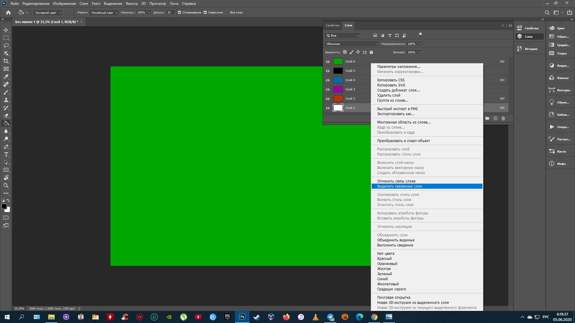 Как объединить связанные слои в Photoshop