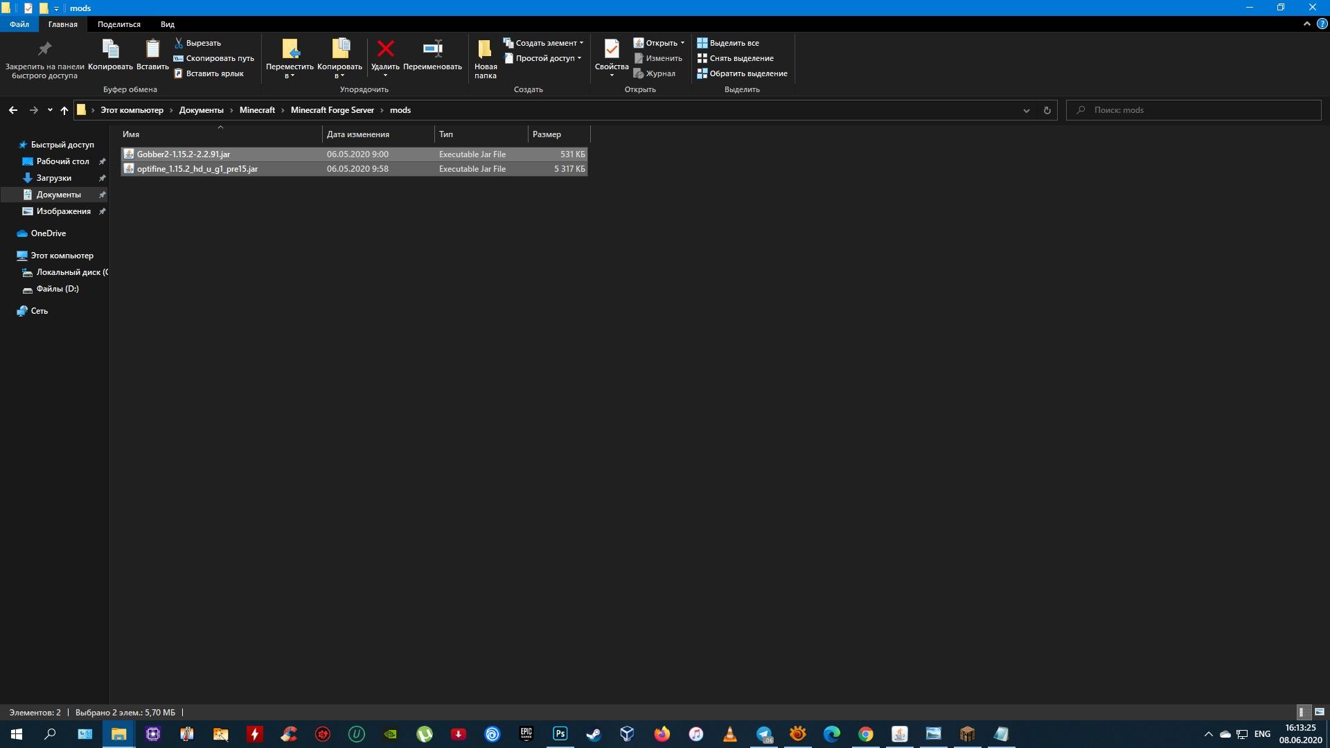 Как создать сервер Minecraft: скопируйте файлы в другую директорию