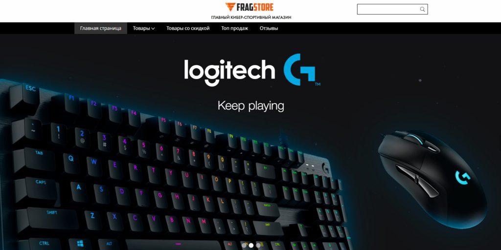 магазины компьютерной техники: FragStore