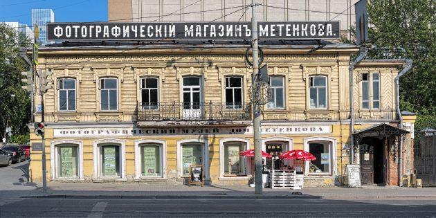 Куда сходить в Екатеринбурге: фотографический музей «Дом Метенкова»