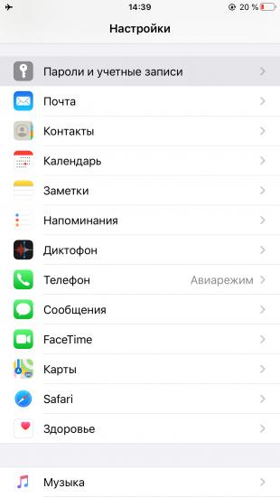 Как посмотреть сохранённые пароли на iPhone и iPad в Safari: выберите пункт «Пароли и учётные записи»