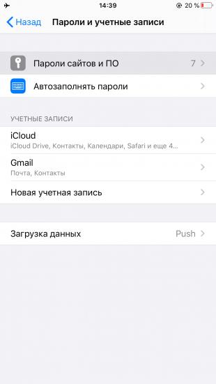 Как посмотреть сохранённые пароли на iPhone и iPad в Safari: нажмите «Пароли сайтов и ПО»