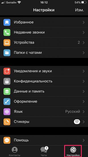 В Telegram появилась долгожданная функция видеозвонков. Пока только в бете на iOS