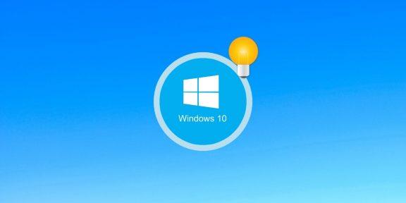 6 полезных фишек Windows 10, о которых вы могли не знать