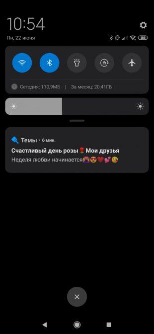 Уведомления в Xiaomi Mi 10