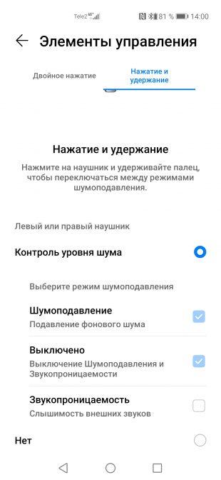 Huawei FreeBuds 3i: управление
