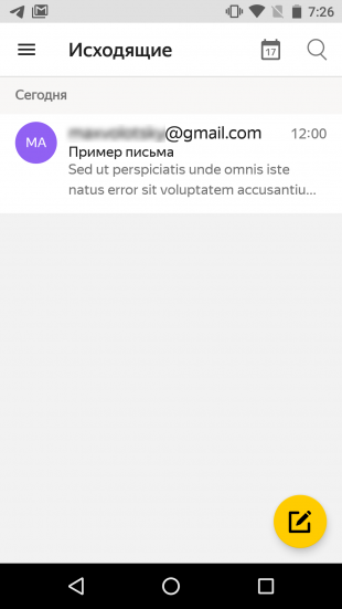 Как отменить отправку письма в «Яндекс.почте»: перейдите в папку «Исходящие»