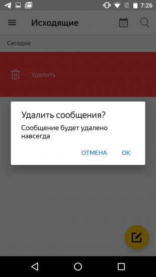 Как отменить отправку письма в «Яндекс.почте»: нажмите на «Корзину»
