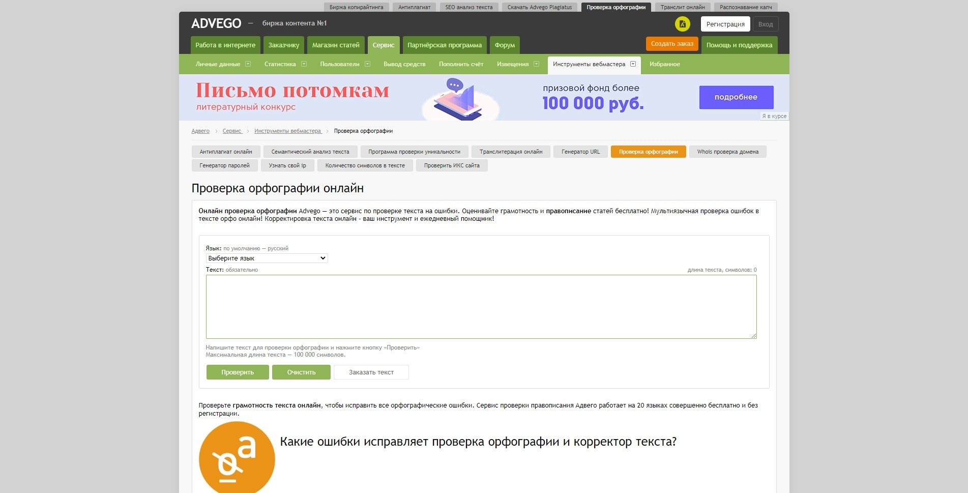 Проверка пунктуации онлайн: Advego