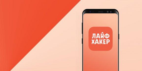 Помогите Лайфхакеру и получите новое Android-приложение до официального релиза