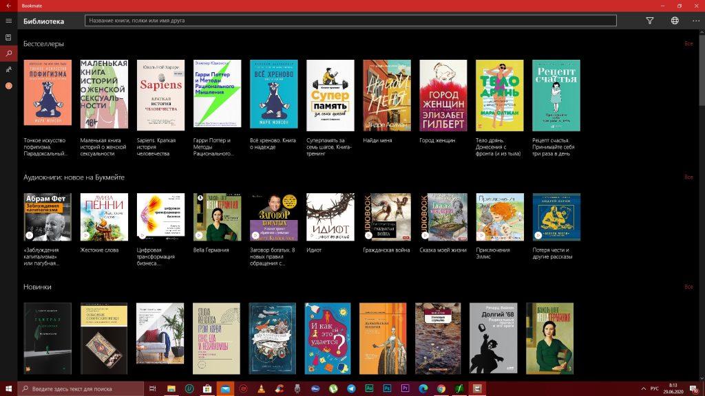 Программы для чтения fb2: Bookmate
