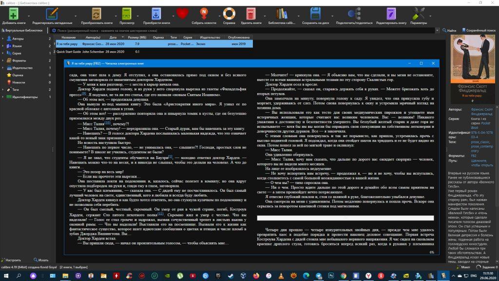 Программы для чтения fb2: Calibre