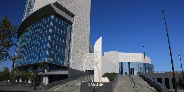 Достопримечательности Екатеринбурга: Ельцин‑центр