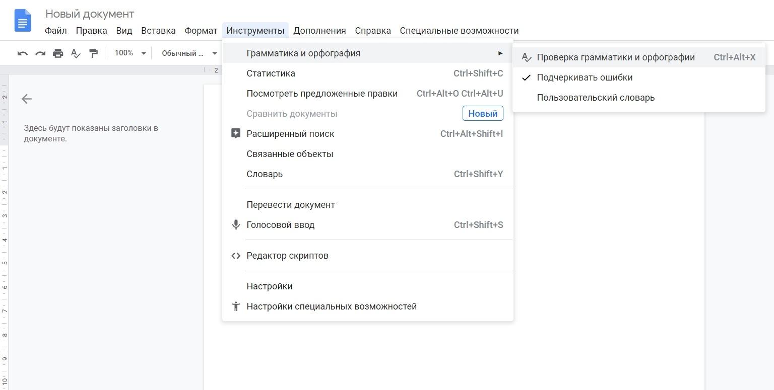 Проверка правописания онлайн: Google Документы