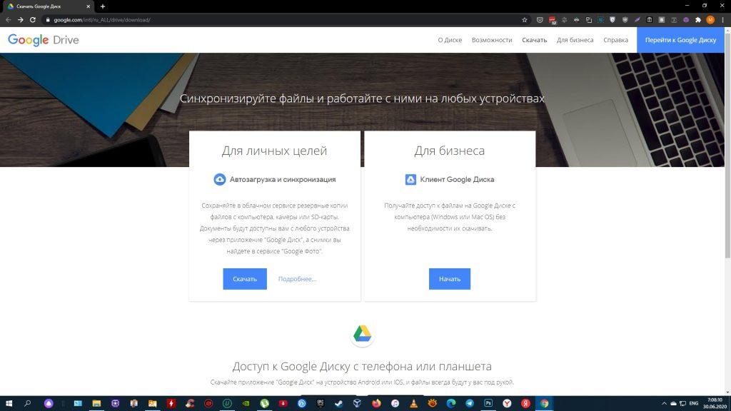 Лучшие программы для Windows: Google Drive
