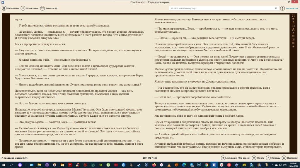 Программы для чтения fb2: Icecream Ebook Reader