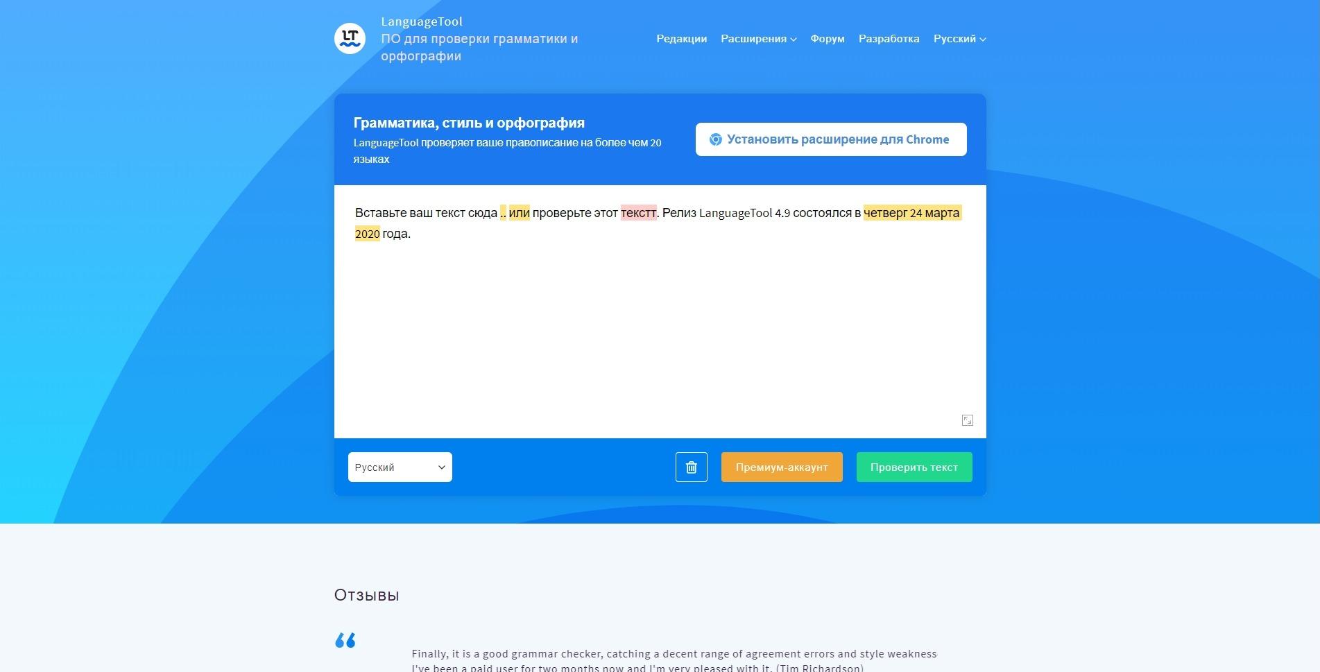 Проверка орфографии онлайн: LanguageTool