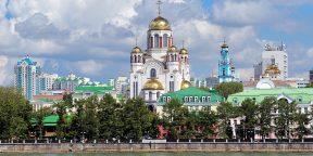 Куда сходить и что посмотреть в Екатеринбурге