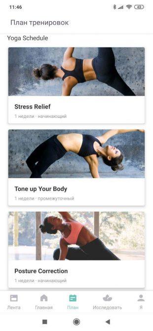 Приложения для йоги: Keep Yoga