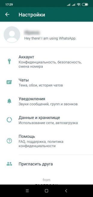 whatsapp занимает много места